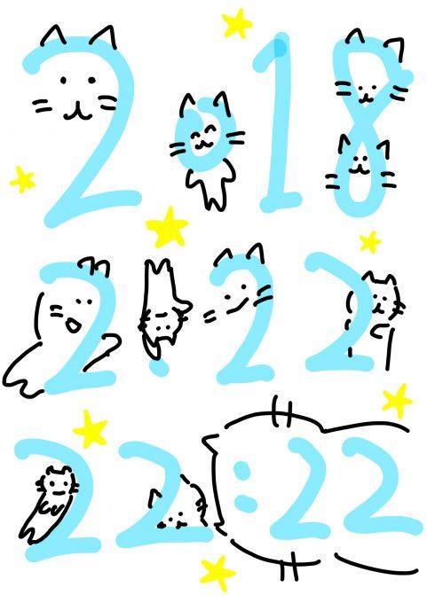2月22日、猫の日のイラスト
