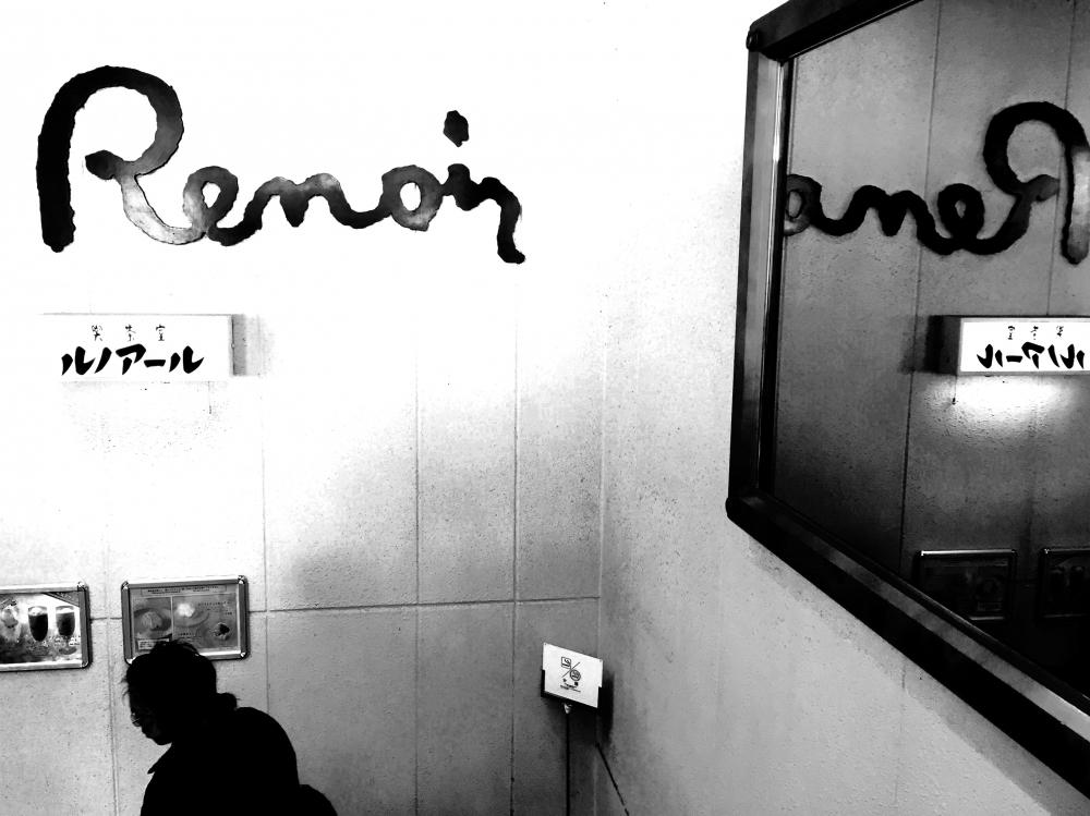 箱根ルノアールの写真