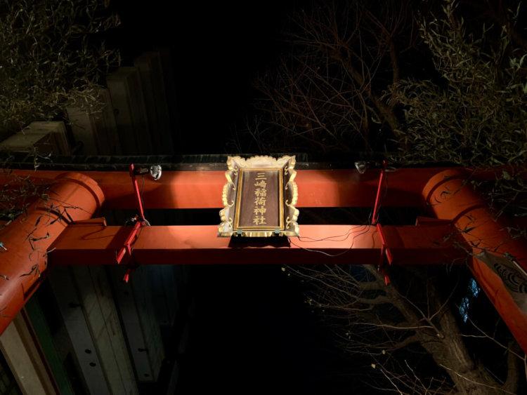 三崎神社の写真10