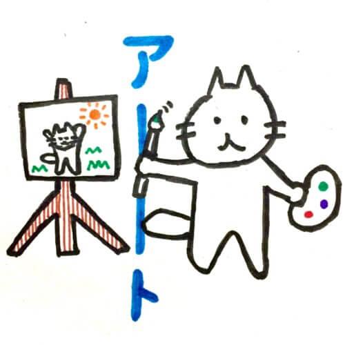 アートねこのイラスト