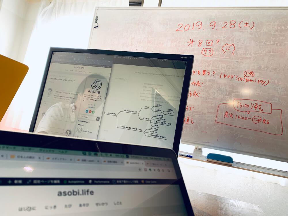 2019. 9.28 第8回 あそび会議