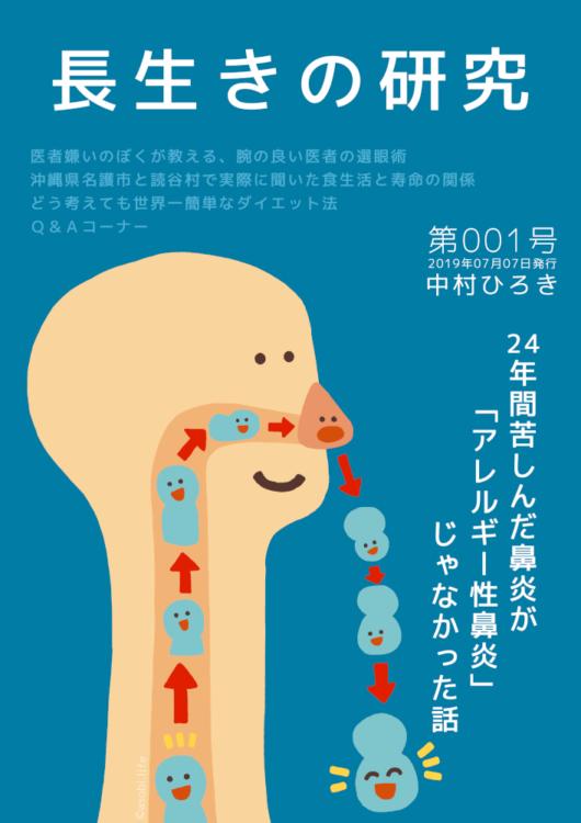 長生きの研究001号のイラスト