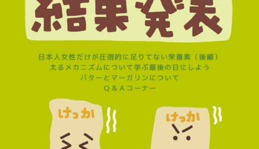 メルマガ『長生きの研究』003号