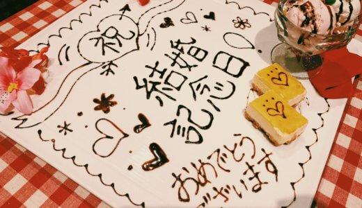 2018.12.12 結婚記念日