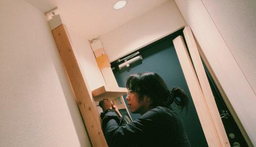 📷 玄関の棚づくり