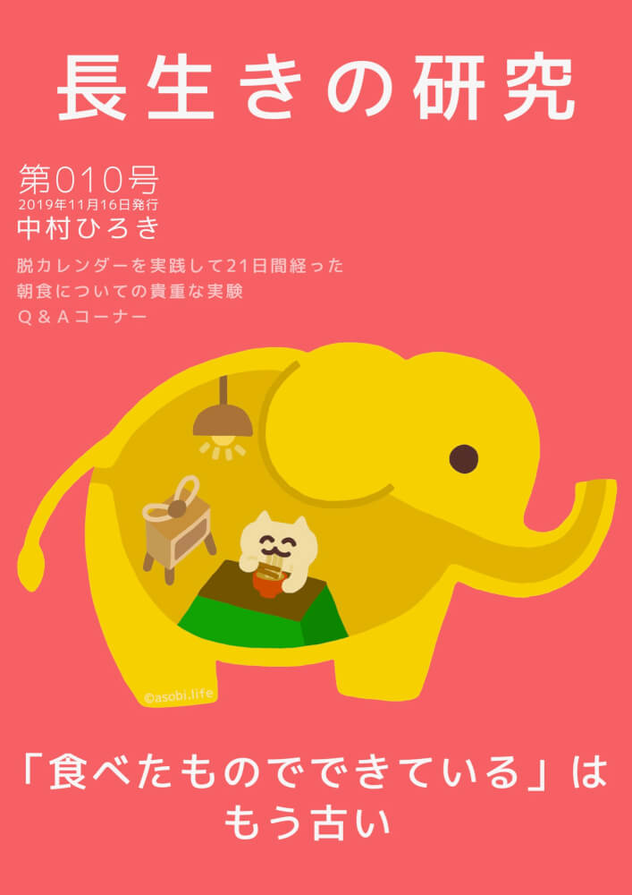 メルマガ『長生きの研究』010号