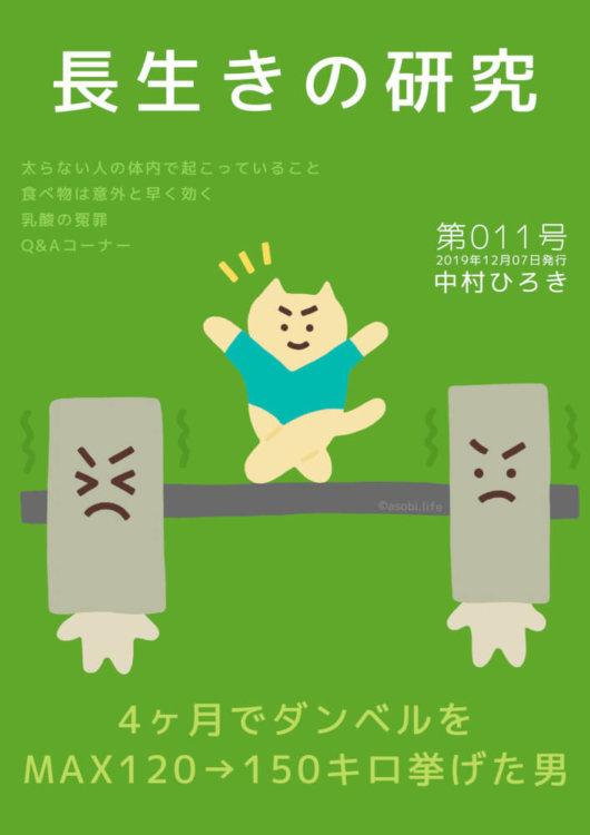 長生きの研究011号のイラスト