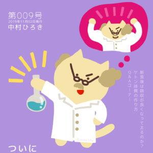 長生きの研究009号のイラスト