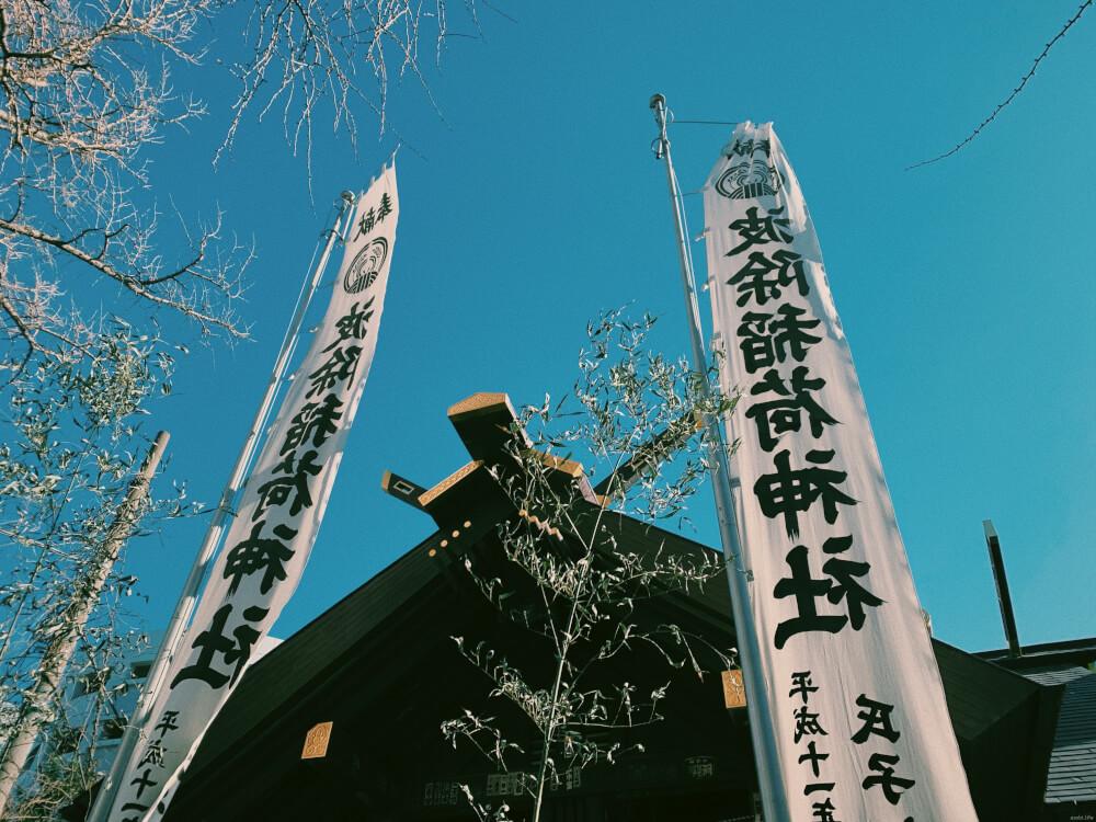 波除神社へ初詣
