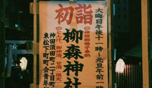 太田姫稲荷神社・神田明神・柳森神社へ初詣