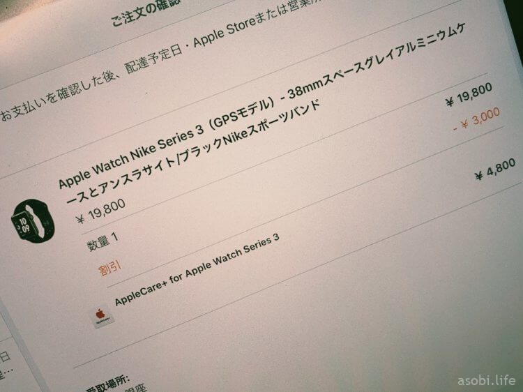 Apple Watchの写真4