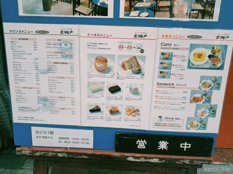 古瀬戸コーヒーの写真2