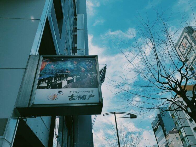 古瀬戸コーヒーの写真3