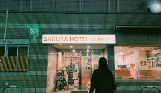 2020.1.4【東京】《池袋》サクラホテル池袋