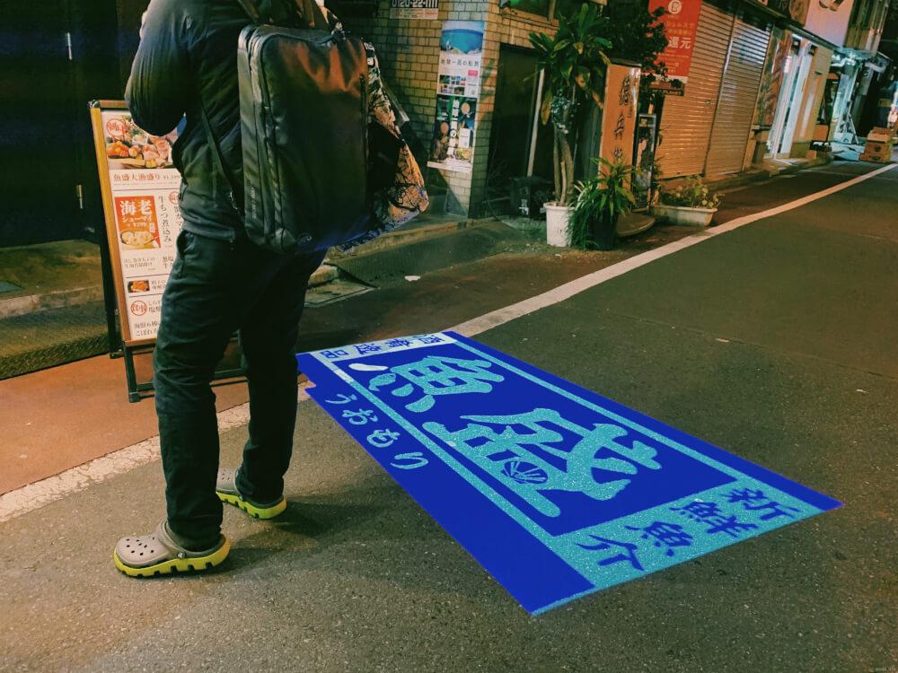2020.1.4【御茶ノ水】魚盛の振舞酒