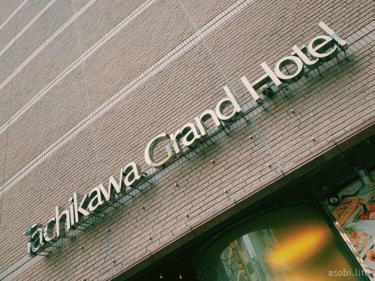 立川グランドホテルの写真9
