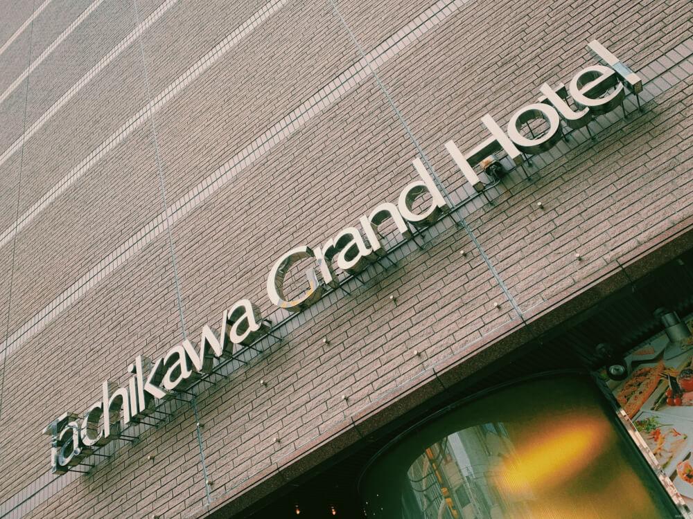 【東京】《立川》立川グランドホテル