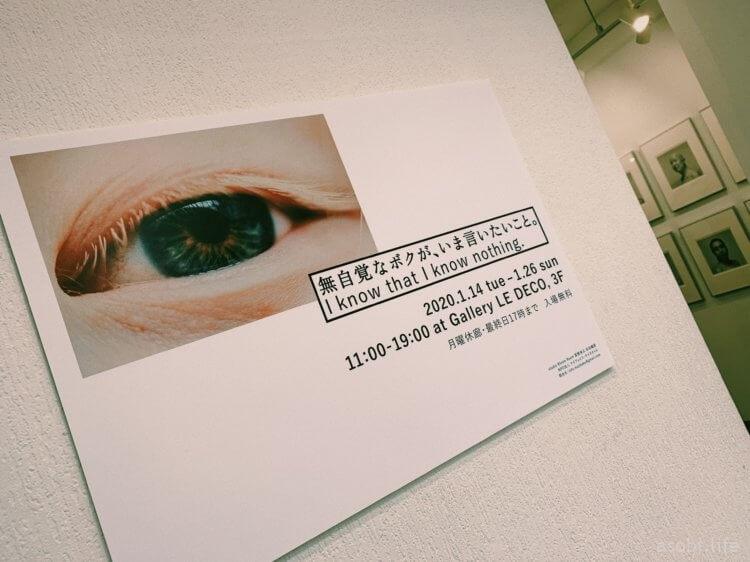 MFMSの写真展1
