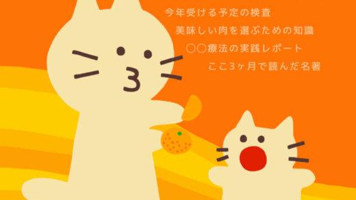 メルマガ『長生きの研究』013号