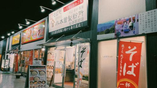 High-Quality Buckwheat Soba Stand (Tachigui Soba) at Matsumoto Sta.
