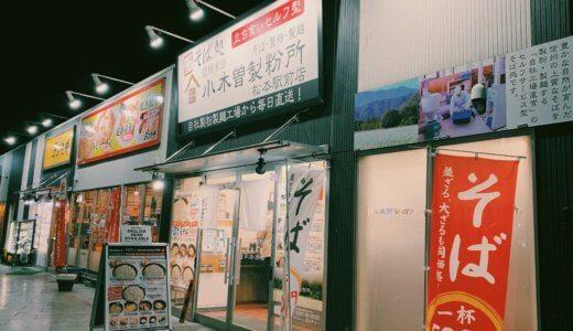 松本駅隣接の絶品そばを食べてきたよ!