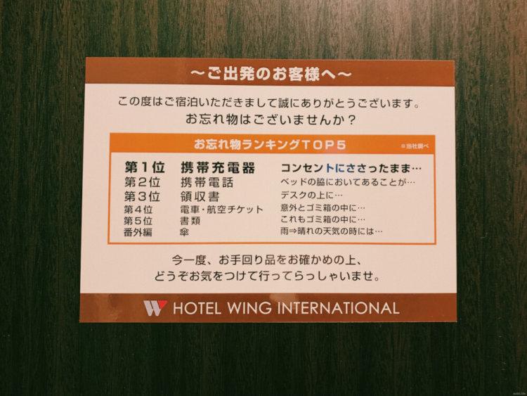 ホテルウィングインターナショナルの写真6