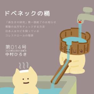 長生きの研究014号のイラスト