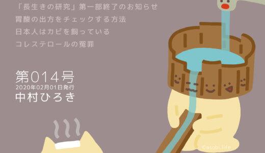 メルマガ『長生きの研究』014号