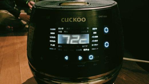 万能炊飯器「CUCKOO」でボーンブロスづくり
