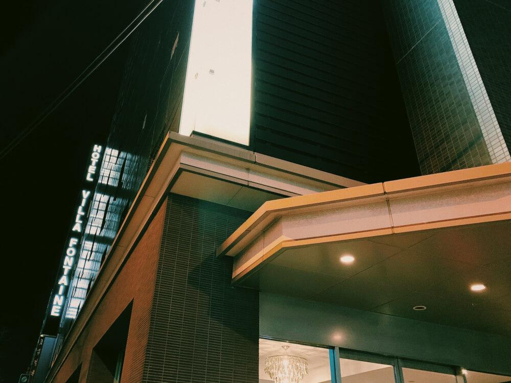 ホテルヴィラフォンテーヌ東京九段下の写真14