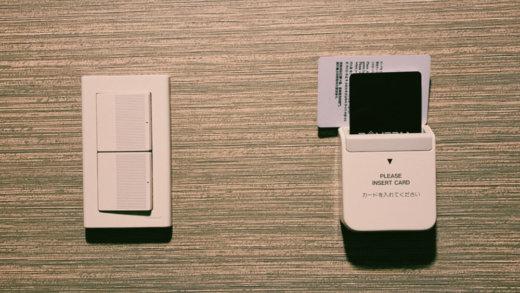 【おすすめ】ホテルのカードキー紛失対策【超カンタン】