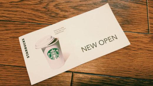 📷 2020年2月27日「スターバックス 都営神保町駅店」がオープン