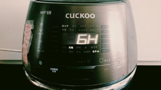 CUCKOO「NEW圧力名人DX」を使って発酵玄米をつくってみよう