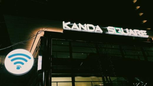 2020年3月の神田スクエアの写真1