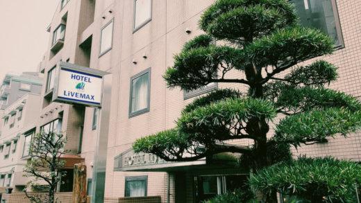 【東京】《調布》ホテルリブマックス調布