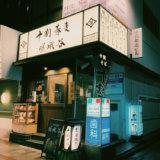 嵯峨谷小川町店の写真3