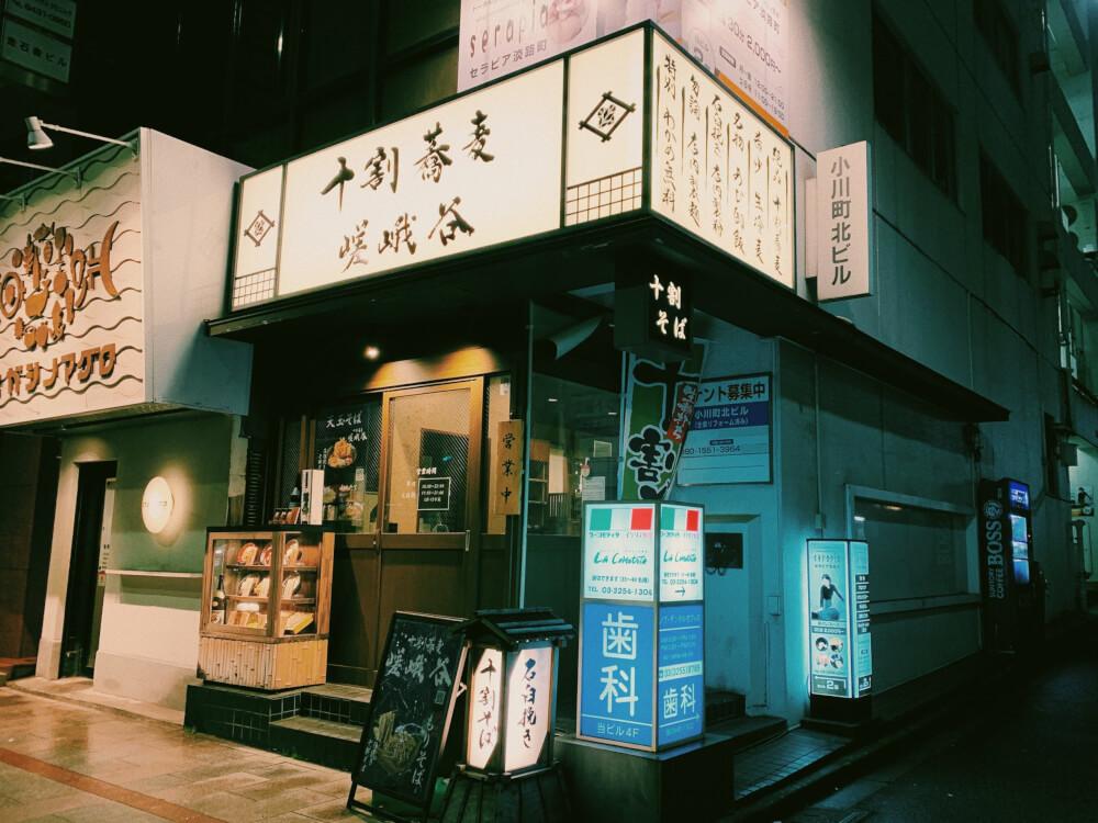 【東京】《小川町》嵯峨谷 神田小川町店