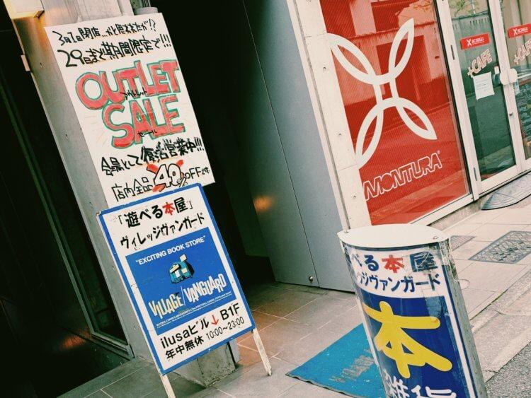 ヴィレッジヴァンガードお茶の水店の写真3