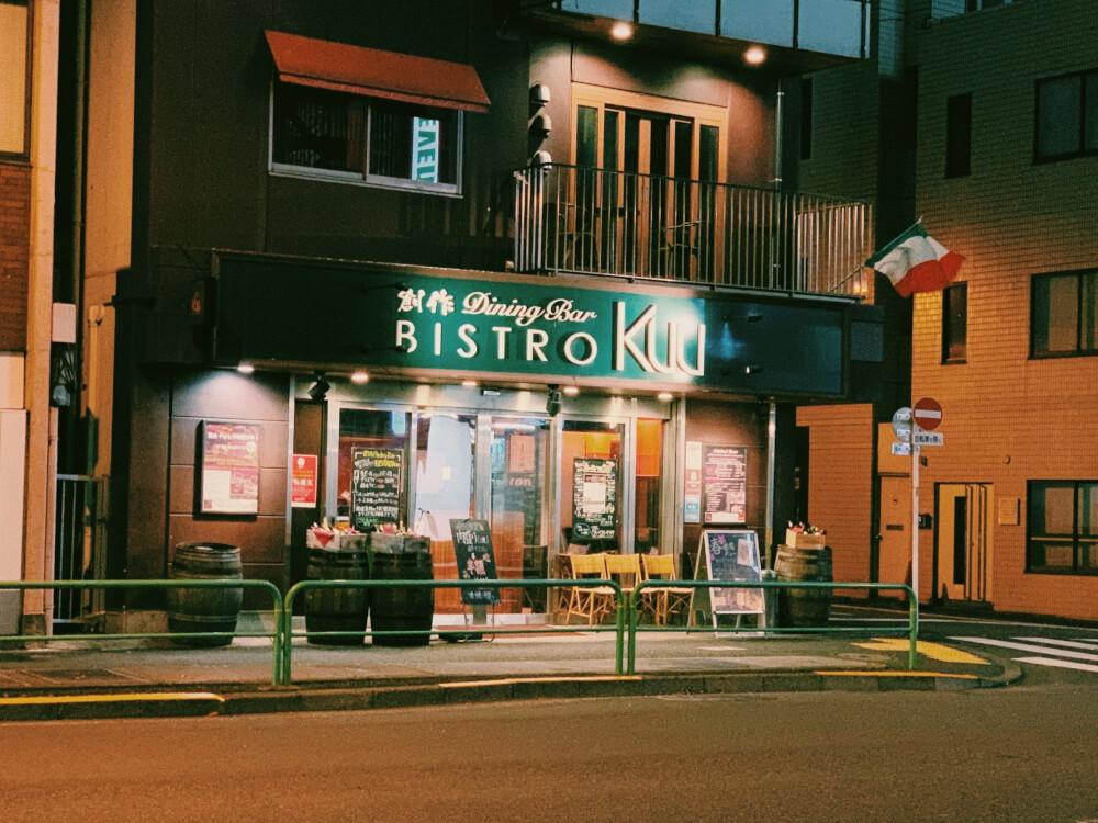 ビストロKuu ビストロ「クウ」の写真15