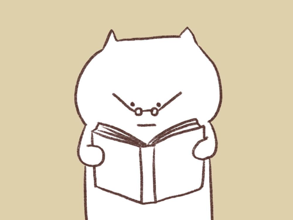 本を読むねこのイラスト