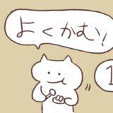 よく噛んでいる猫のイラスト1