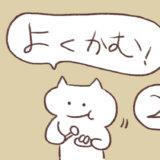 よく噛んでいる猫のイラスト2