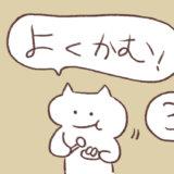 よく噛んでいる猫のイラスト