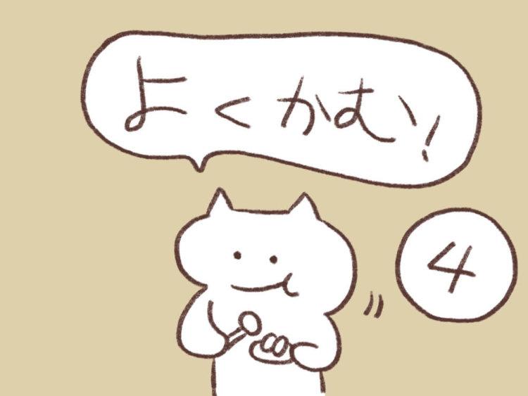 よく噛んでいる猫のイラスト4
