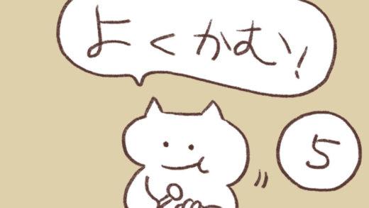 【咀嚼・その5】唾液について