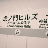 虎ノ門ヒルズ駅の写真7