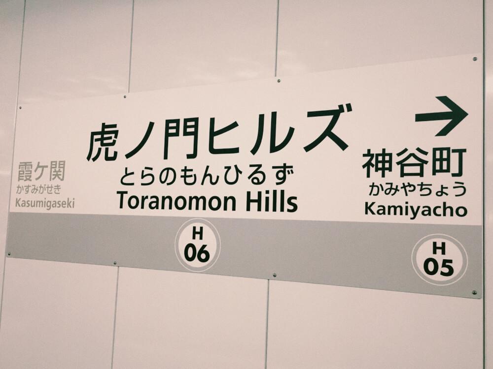 【東京メトロに新駅誕生!】日比谷線「虎ノ門ヒルズ駅」に行ってきたよ