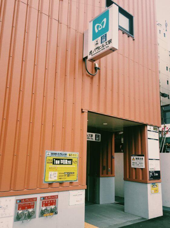 虎ノ門ヒルズ駅の写真5