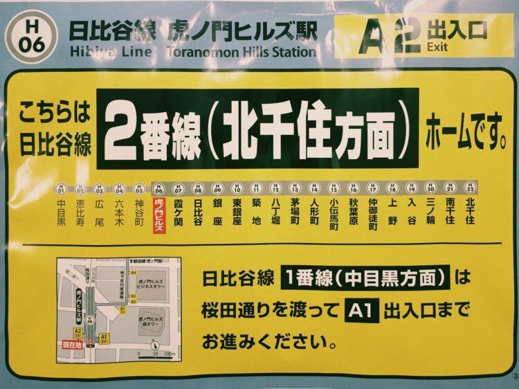 虎ノ門ヒルズ駅の写真17