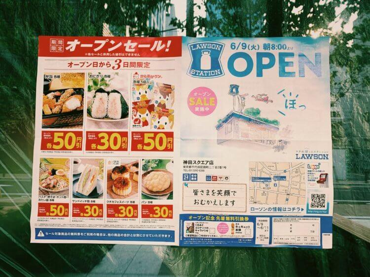6月の神田スクエアの写真6